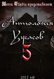 Anthology of Horror 5
