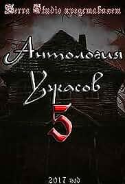 Anthology of Horror 5