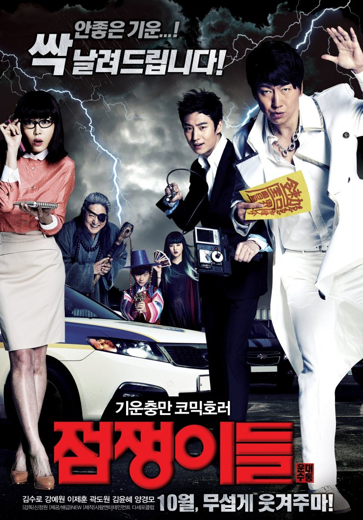 Image Jeomjaengyideul Watch Full Movie Free Online