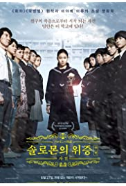 Watch Movie Solomon's Perjury (2015)