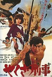 Gangster Cop(1970) Poster - Movie Forum, Cast, Reviews