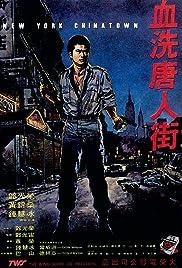 Xue xi Tang Ren Jie Poster