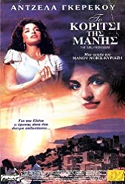 The Girl from Mani Poster