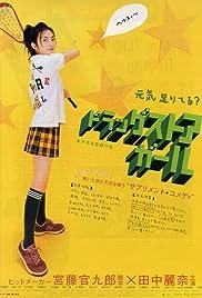 Drugstore Girl Poster