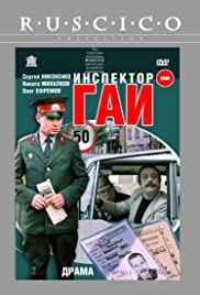 Inspektor GAI Poster