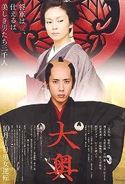 Ôoku Poster
