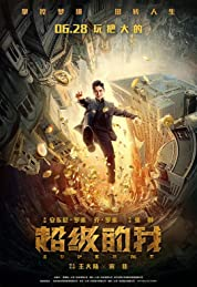 Super Me (2019) poster