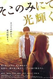 Soko nomi nite hikari kagayaku Poster