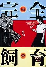 Kanzen-naru shiiku