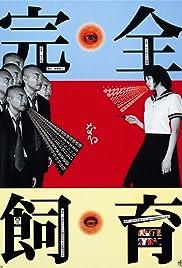 Kanzen-naru shiiku Poster