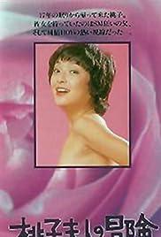 Momoko fujin no boken Poster