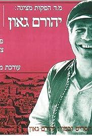 Ani Yerushalmi Poster