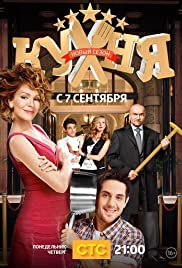 Kukhnya Poster - TV Show Forum, Cast, Reviews