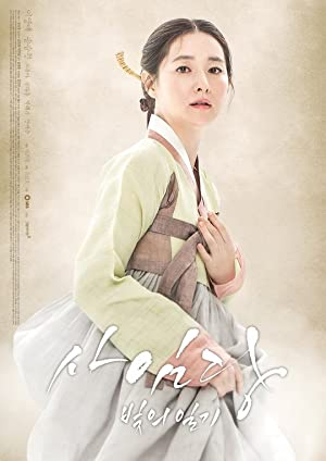 Picture of Saimdang, the Herstory