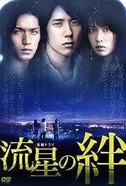 Ryûsei no kizuna Poster