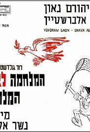 Ha-Milhamah L'Aher Hamilhamah Poster