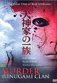 Inugami-ke no ichizoku(2006) Poster - Movie Forum, Cast, Reviews
