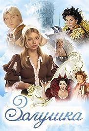 Zolushka(2003) Poster - Movie Forum, Cast, Reviews