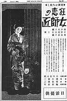 Image of Kyôren no onna shishô