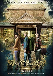 Secrets in the Hot Spring (2018) poster