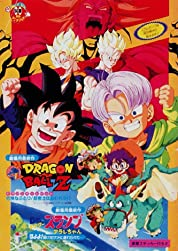 Dragon Ball Z: Broly - Second Coming poster