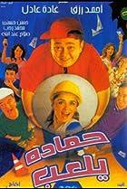 Image of Hamada yelab