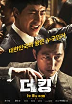 The King(2017)