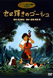 Sero hiki no Gôshu(1982) Poster - Movie Forum, Cast, Reviews
