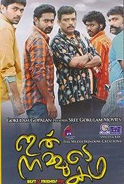 Ithu Nammude Katha Poster