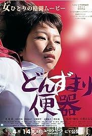 Donzumari benki Poster