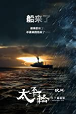 The Crossing 2(2015)