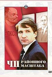 Ch. P. rayonnogo masshtaba Poster