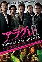 Primary image for Aragure II: Roppongi vs. Shibuya