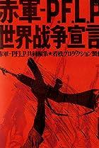 Image of Sekigun-P.F.L.P: Sekai sensô sengen