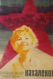 Nakhalenok Poster