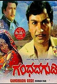 Gandhada Gudi(1973) Poster - Movie Forum, Cast, Reviews