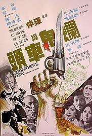 Lan gui yu che tou Poster
