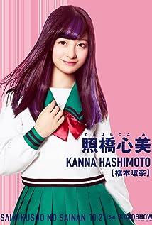 Kanna Hashimoto Picture