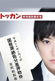 Tokkan: tokubetsu kokuzei chôshûkan Poster