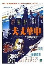 Zhong hua zhang fu