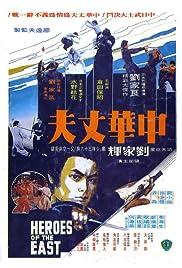 Zhong hua zhang fu Poster