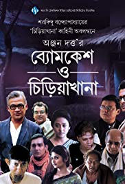 Byomkesh O Chiriakhana (2016) – 720p – HDTVRip – x264 – 5.1 AC3 [DDR-ExclusivE] – 2.80 GB