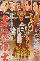 Image of Ako roshi
