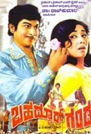 Bahaddur Gandu Poster