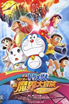Image of Doraemon the Movie: Nobita's New Great Adventure Into the Underworld - The Seven Magic Users