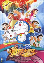 Doraemon the Movie: Nobita's New Great Adventure Into the Underworld - The Seven Magic Users poster