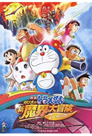 Watch Movie Doraemon the Movie: Nobita's New Great Adventure Into the Underworld - The Seven Magic Users (2007)