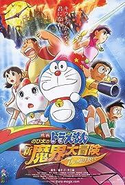 Doraemon: Nobita no shin makai daibôken Poster