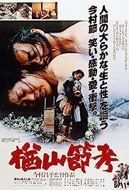 The Ballad of Narayama(1983) Poster - Movie Forum, Cast, Reviews