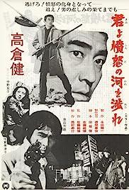 Kimi yo fundo no kawa wo watare Poster